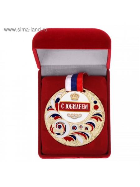 Медаль с заливкой С Юбилеем диам 5 см в подарочной упаковке
