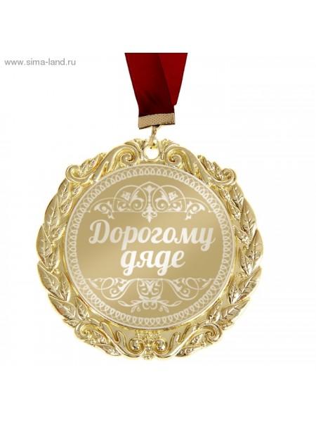 Медаль Дорогому дяде 7 см с лазерной гравировкой металл