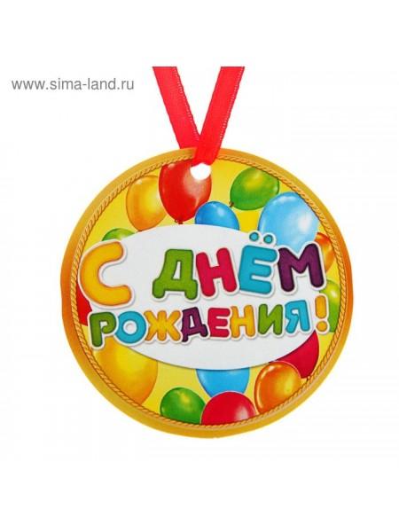 Медаль - магнит С Днем рождения диам 7 см шары 1/10