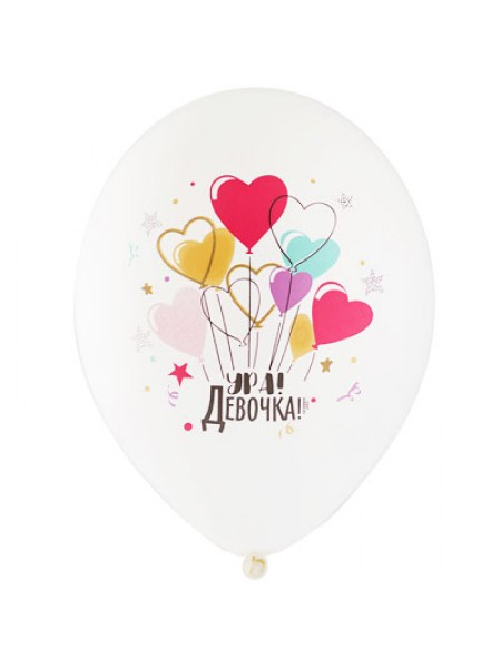 """14"""" шар воздушный с рисунком Ура Девочка"""