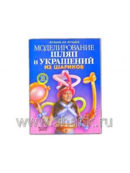 Книга Моделирование шляп и украшения из шаров 40-602