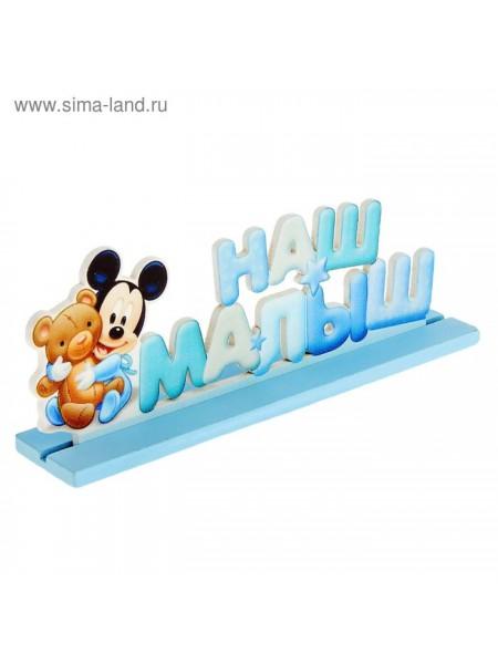 Интерьерные буквы на подставке Наш малыш Микки Маус и друзья 12,5 см × 0,5 см × 2,5 см