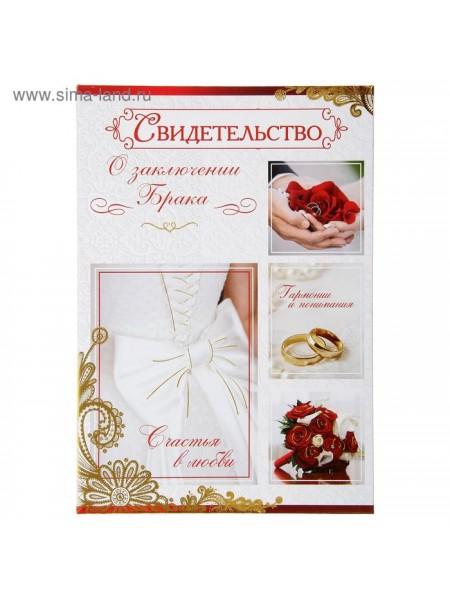Папка для свидетельства о заключении брака Кружева на красном А5