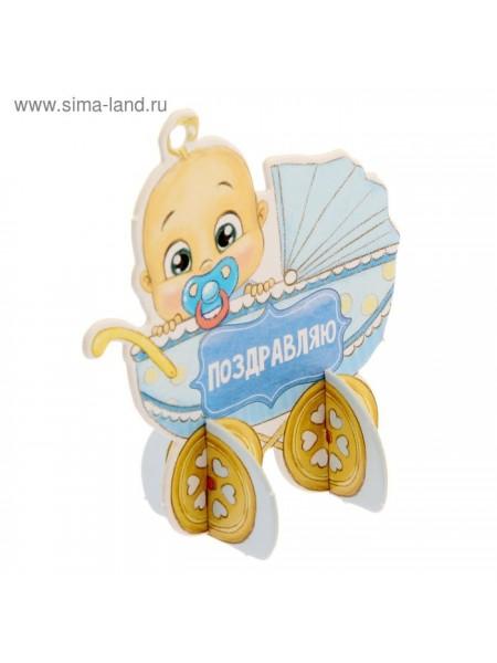 Подарочный тег-сюрприз Любимый малыш 9 х 14 см