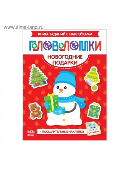 Книжка - головоломка с наклейками Новогодние подарки 12 стр