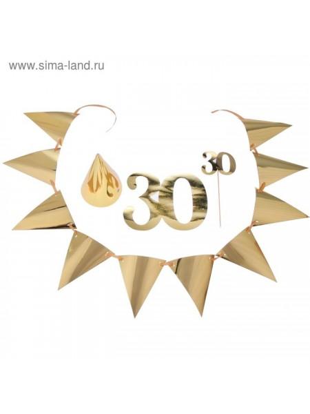 Набор из золотого картона 30лет 19 х 25 см