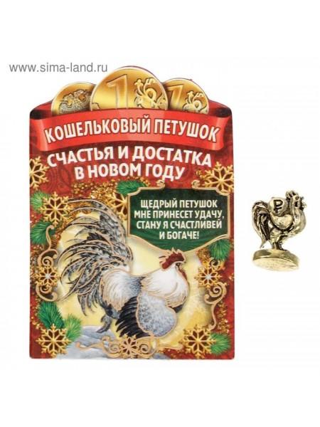 Кошельковый петушок Счастья и достатка в новом году 1,2 х 1,7 см