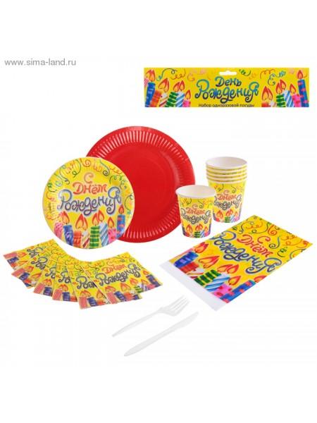 Набор бумажной посуды С Днем рождения! на 6 персон