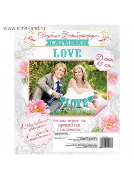 Фотобутафория на ленте LOVE бирюзовая длина 85 см