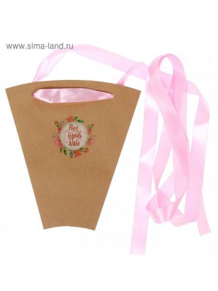 Конверт-конус для цветов Поздравляю 25 х 26,5 см