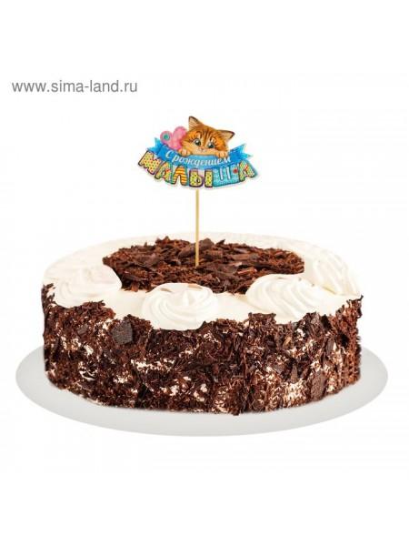 Топпер в торт С Рождением малыша