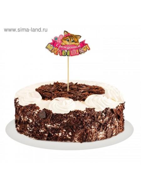Топпер в торт С Рождением малышки
