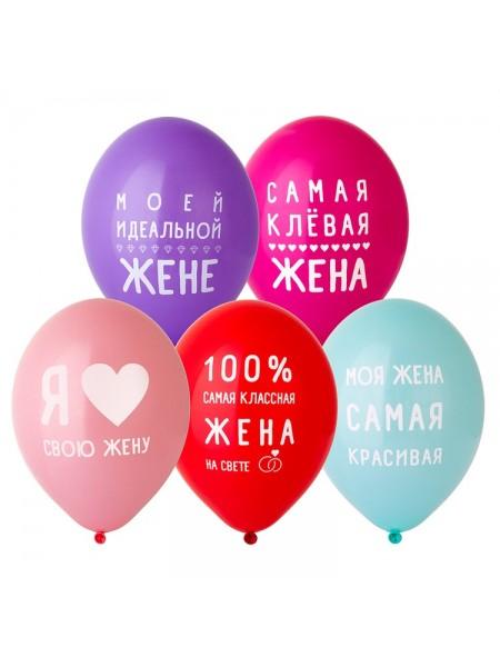 """14""""шар воздушный с рисунком Любимая Жена"""