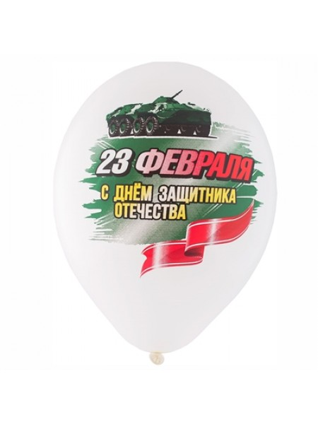 """14""""шар воздушный с рисунком 23 Февраля 4 цв"""