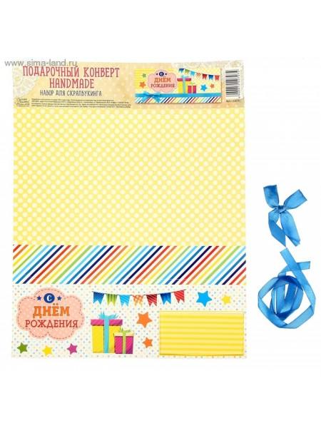 Набор для создания конверта для денег С днем рождения 25.5 х 31,9 см