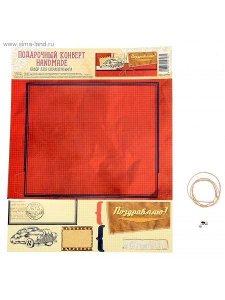 Набор для создания конверта для денег Поздравляю 25.5 х 31,9 см