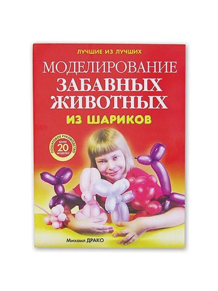 Книга Моделирование забавных животных из шаров 40-601